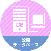 公開データベース