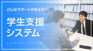 学生支援システム