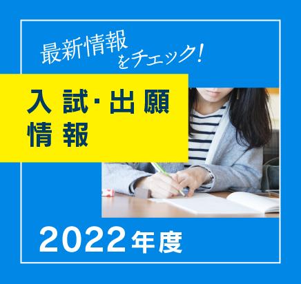 最新情報をチェック!入試・出願情報 2020
