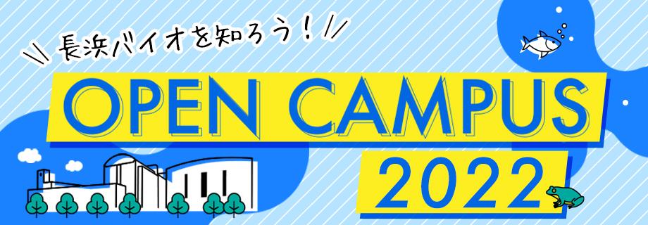 長浜バイオを知ろう!OPEN CAMPUS 2019