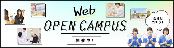 Webオープンキャンパス開催中!会場はこちら