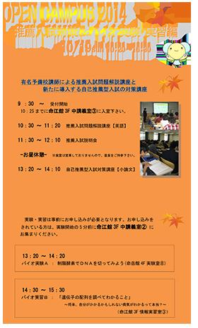 20141019program