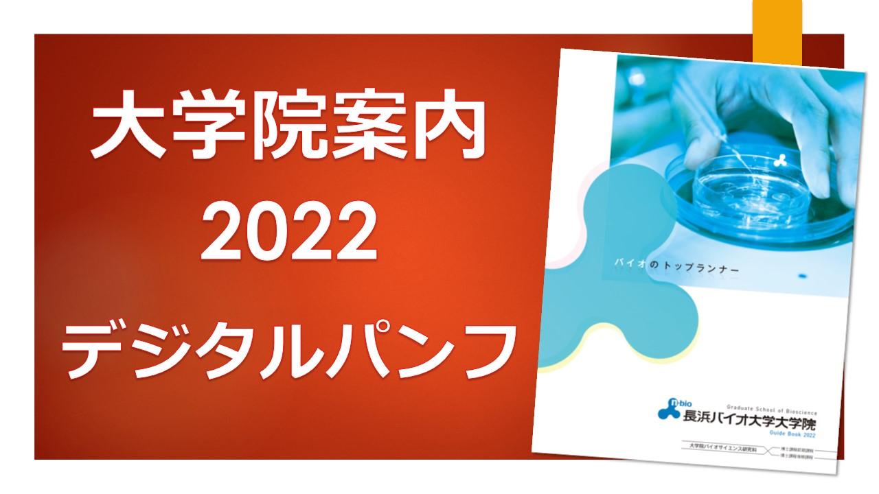 大学院案内2022(PDF版)