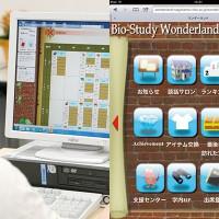 バイオ学習ワンダーランドの画面