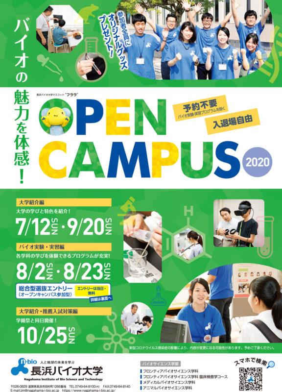 オープン キャンパス 2020