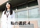 私の選択:北嶋郁さん