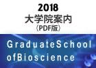 大学院案内2018(PDF版)