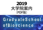 大学院案内2019(PDF版)