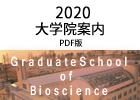大学院案内2020(PDF版)