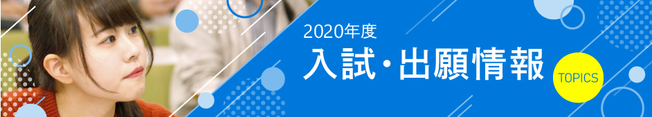 2020年度入試・出願情報