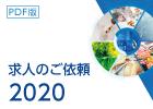 求人のご依頼2020(PDF)