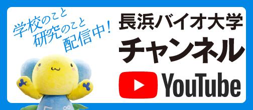 長浜バイオ大学チャンネル(YouTube)大学のこと 研究のこと 配信中!