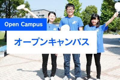 オープンキャンパス【大学紹介・推薦入試対策編】(10/25)の要項決定