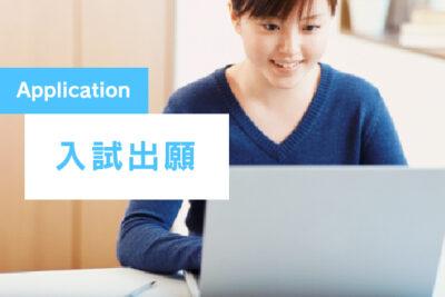 総合型選抜 オンライン模擬授業型について