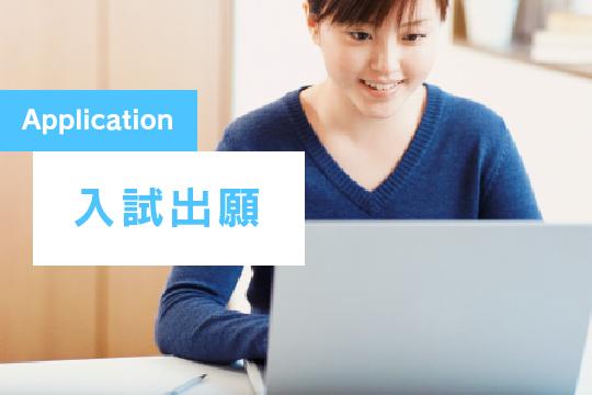 総合型選抜(多面評価型、専門・総合学科枠)、11/16から出願受付