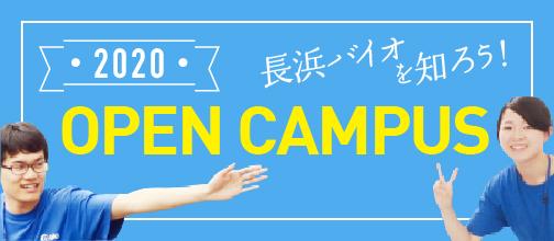 長浜バイオを知ろう!OPEN CAMPUS 2020