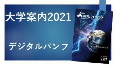 大学案内2021デジタルパンフ