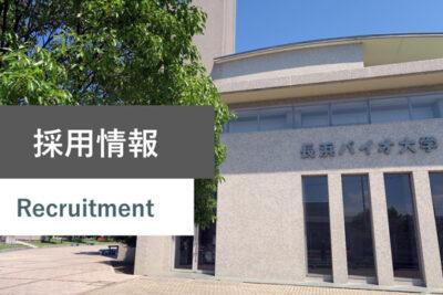 2021年度 学校法人関西文理総合学園長浜バイオ大学事務職員(中途採用)募集要項