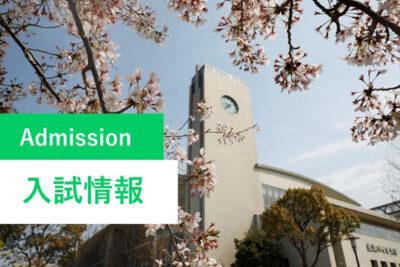入試相談会&キャンパス見学のご案内(予約制)