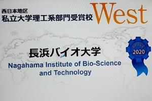 「日本留学AWARDS 2020」に2年連続入賞