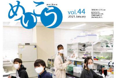 学園通信「めいこう Vol. 44」発送のお知らせ