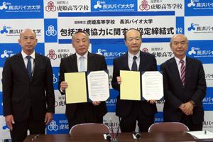 滋賀県立虎姫高等学校と包括連携協力に関する協定を締結