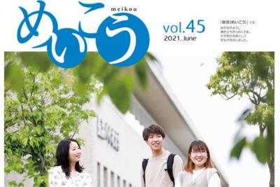 学園通信「めいこう Vol. 45」発送のお知らせ