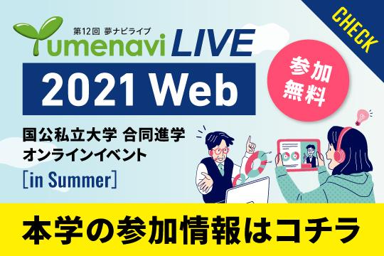 「夢ナビライブ 2021 Web in Summer」に参加します