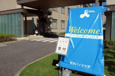 オープンキャンパス【大学紹介編】を開催しました(9/19)